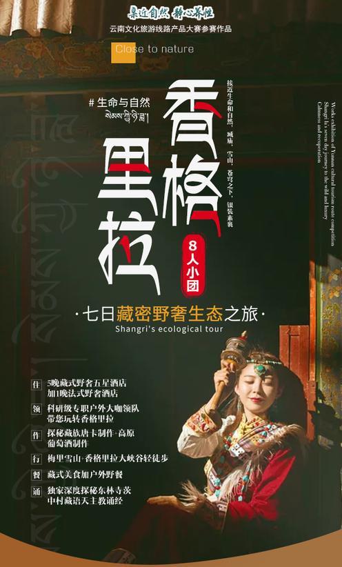 """""""五一""""去哪玩?云南推出80条文化旅游线路等你pick"""