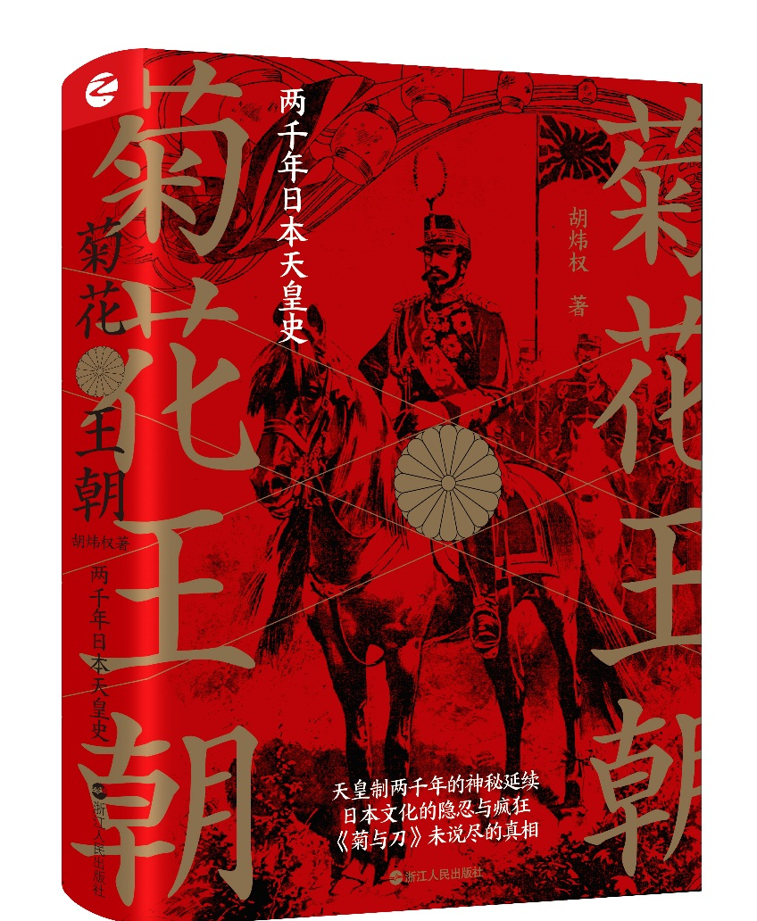 大尝祭与古事记:日本天皇制度的神秘与神话