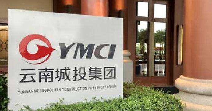 云南城投50亿出售18家公司股权,保利集团卫飙离任董事长
