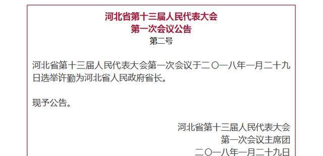 最新!河北省政府省长、副省长简历公布
