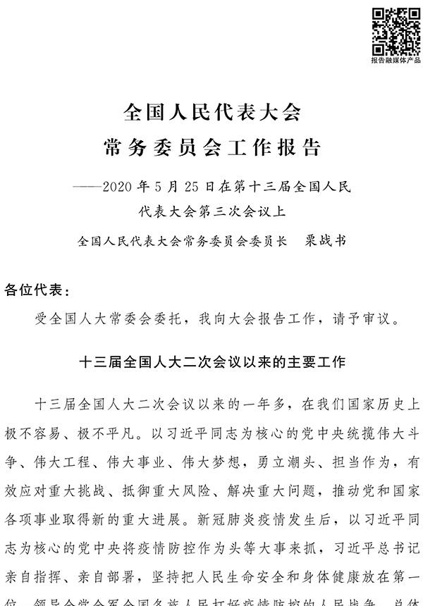 全国人民代表大会常务委员会工作报告全文