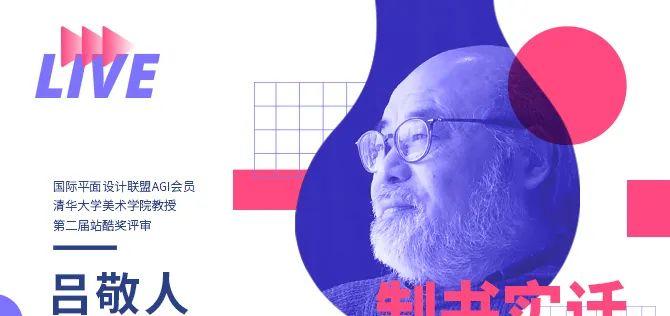 吕敬人LIVE | 制书实话
