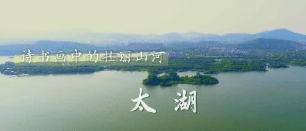 太湖:一碧太湖三万顷,屹然相对洞庭山