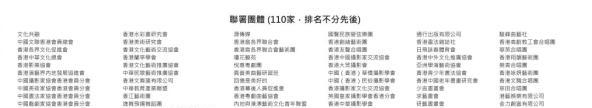 成龙、曾志伟、陈小春、王祖蓝等2605名港星发表联署声明
