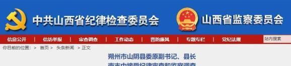 山阴县委原副书记、县长南志中被查