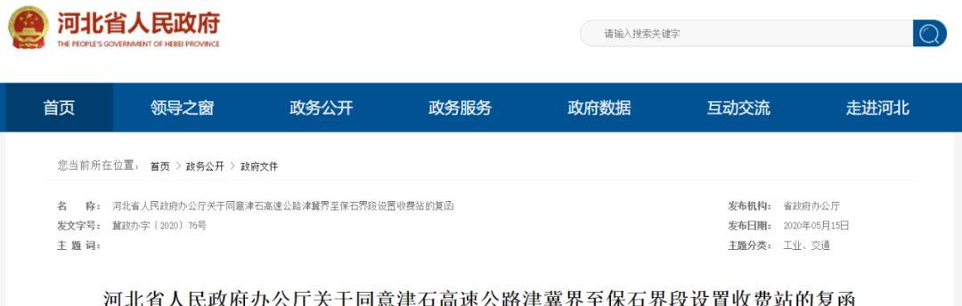 最新 | 津石高速12处收费站公布!