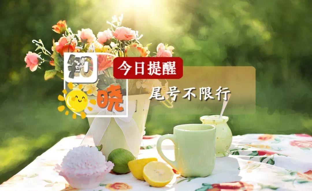 知晓 | 22~34℃,100吨直采蔬菜昨晚抵京!北京又新增31家具备核酸检测能力的医疗卫生机构,…