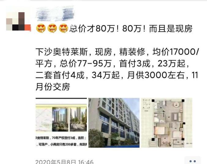 杭州一楼盘开盘当天被砸盘:这次不止是购房者,中介也动手了