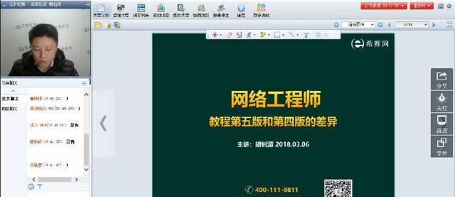 软考网络工程师最新第五版教材发布