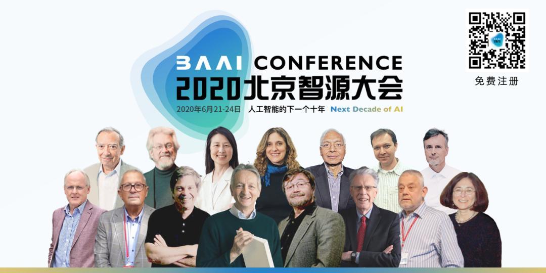 2020北京智源大会完整日程公布,4天19场高端AI论坛邀你参加