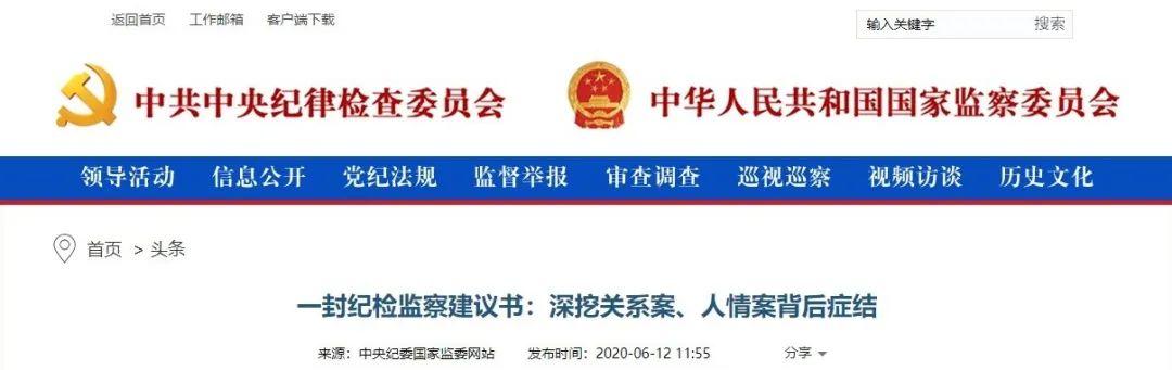反腐 | 天津市宁河区原副区长刘玉顺被查原因披露