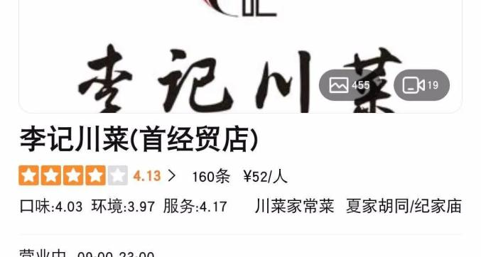 北京 | 一川菜馆员工确诊!出现症状后门店仍营业