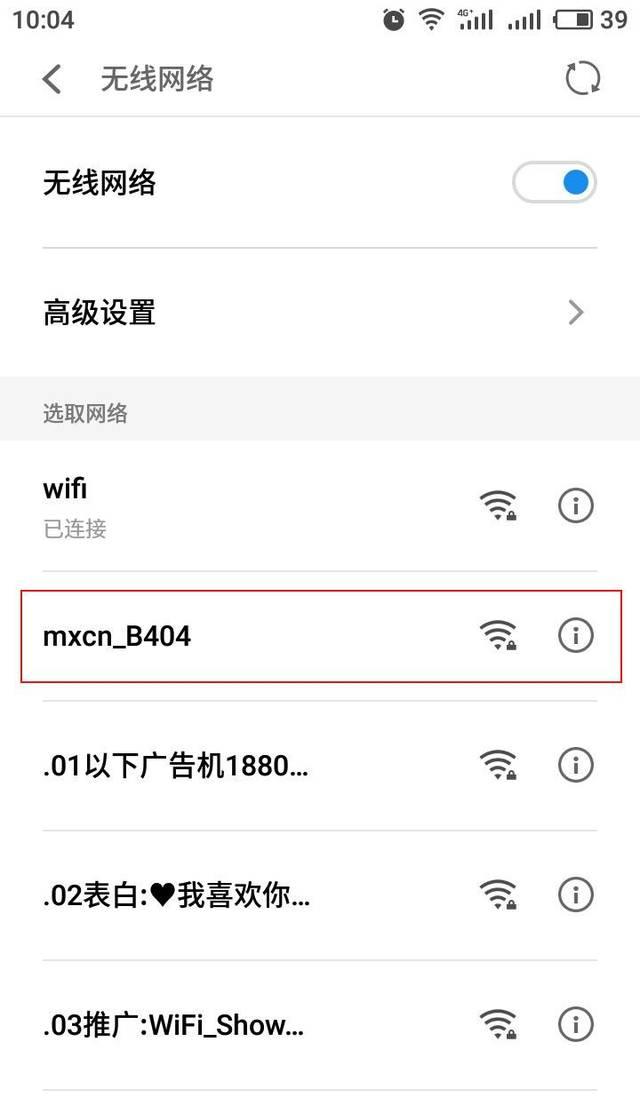 智推WiFi随身推广宝使用说明介绍