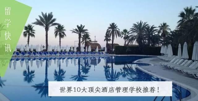 世界10大顶尖酒店管理学校推荐!