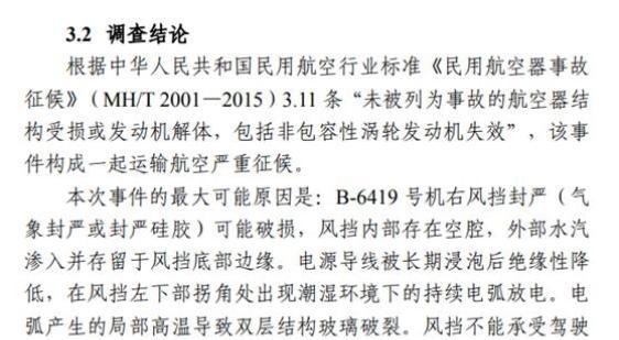 调查报告公布!《中国机长》原型川航3U8633航班玻璃为何破裂?