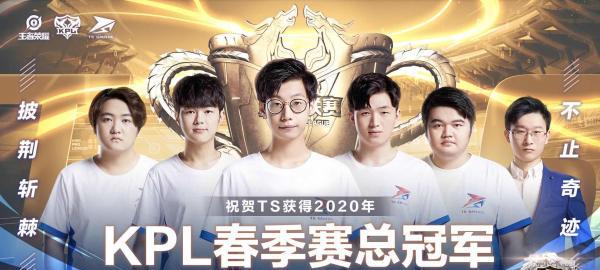"KPL春季赛总决赛诞生新王,TS""一黑到底""鏖战夺冠"
