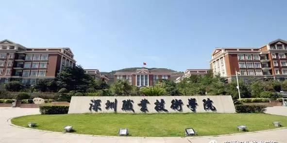 广东省最好的十所专科高职院校是什么?东职榜上有名!