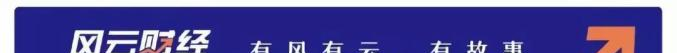 两年前罚单被公布:原中江信托干了什么被罚30万?