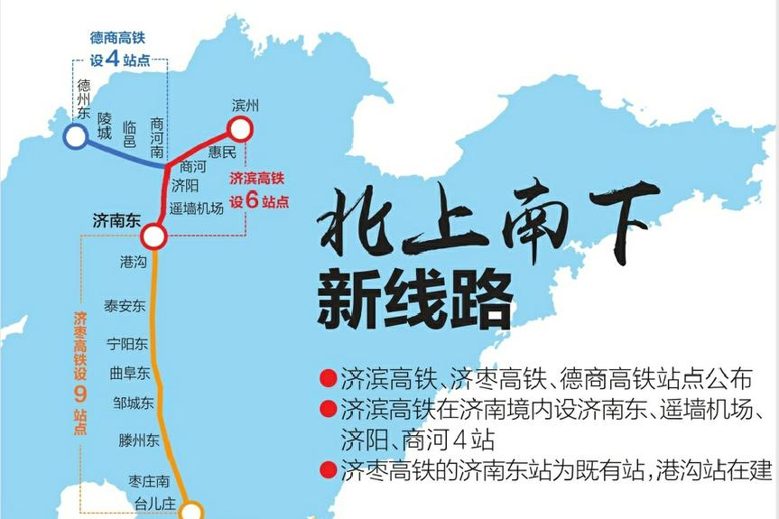 济滨济枣德商三条高铁走向公布 济南站点披露 力争年内开工