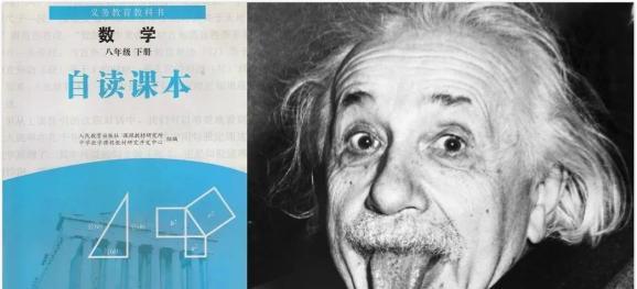 爱因斯坦相对论证明勾股定理,人教版数学教材引围观