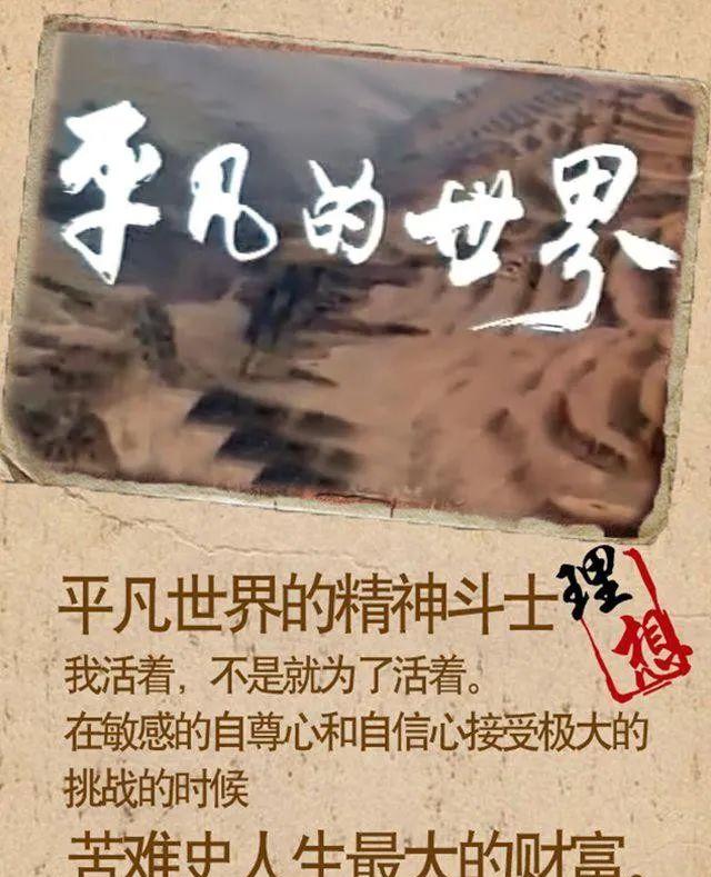 30年后,老版《平凡的世界》演员今昔照,任冶湘息影,张宝庆成了导演
