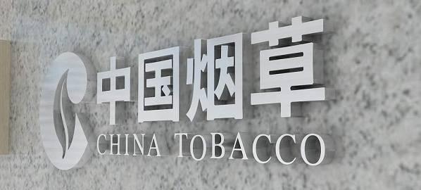 2018年安徽省烟草专卖局(公司)招聘8人公告