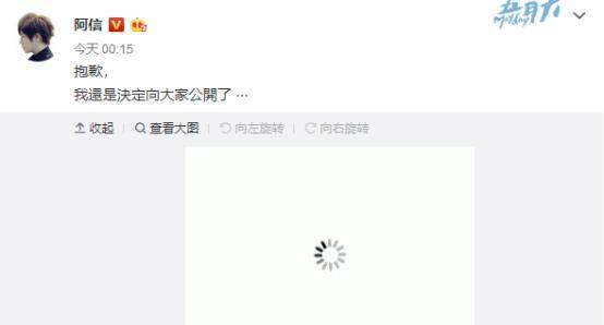 阿信微博公开……,网友炸了