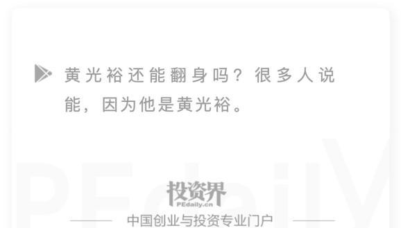 刘强东黄峥,终于等来51岁的黄光裕