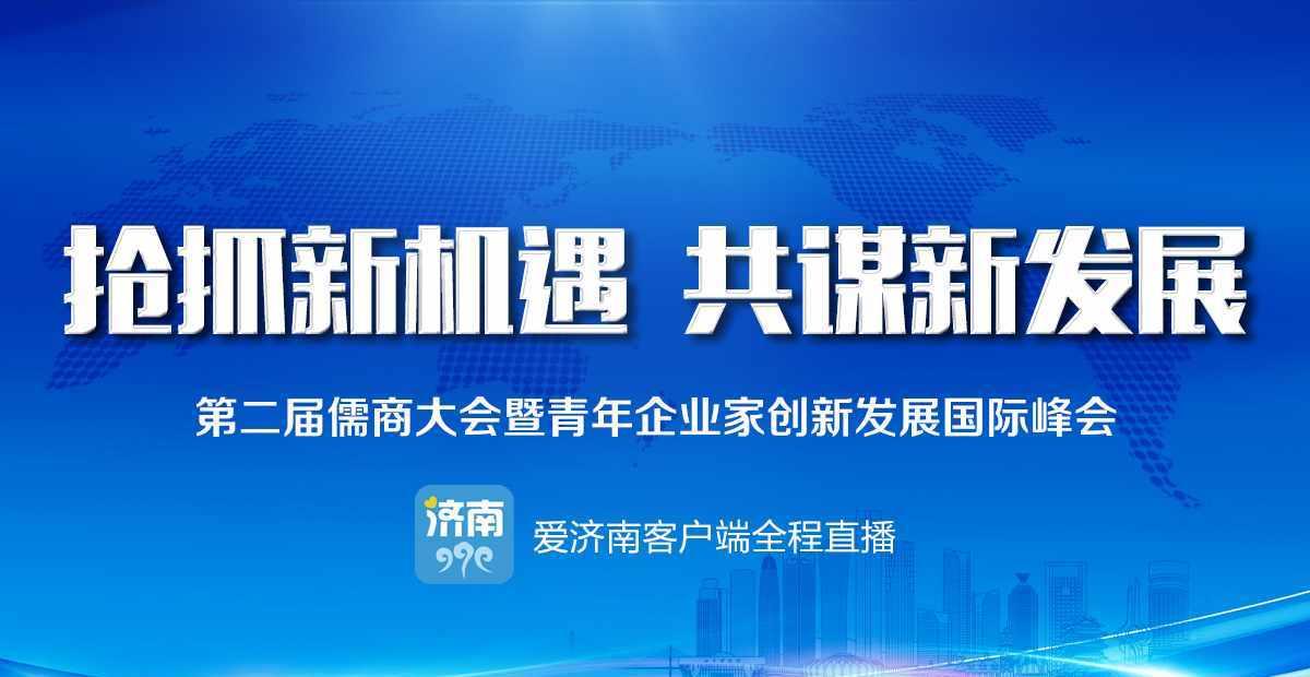 儒商大会·青企峰会 | 这些商界名人看好山东、看好济南