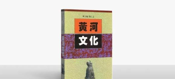 侯仁之:什么是黄河文化?