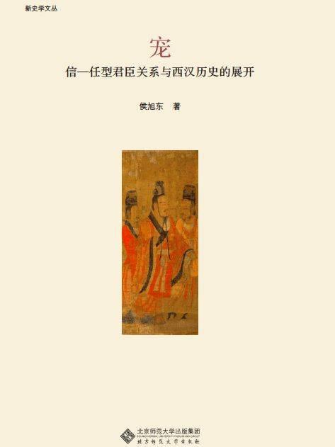 侯旭东 | 《宠》之自序:告别线性历史观