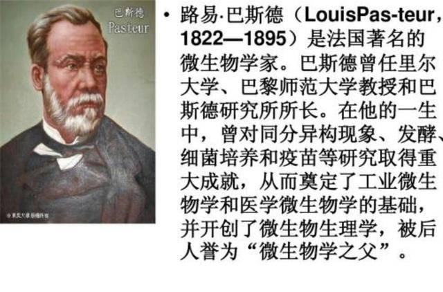 他被称为微生物学之父,他的两个发明,我们每一个人都曾受益过