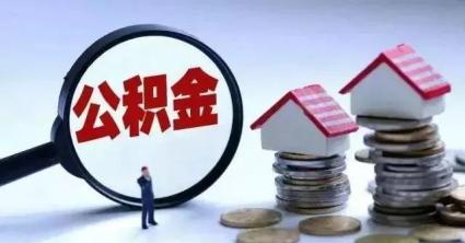 7月1日起,青岛市住房公积金将有调整