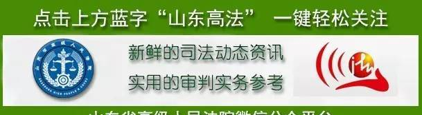 """山东对暴力抗法袭警行为""""零容忍""""(附11起典型案例)"""