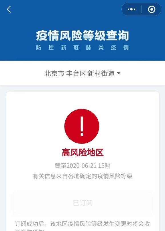 北京又有两地升级为高风险!已有4地高风险37地中风险