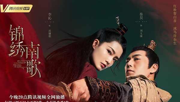 《锦绣南歌》:浪费秦昊+李沁这个有想象力的组合