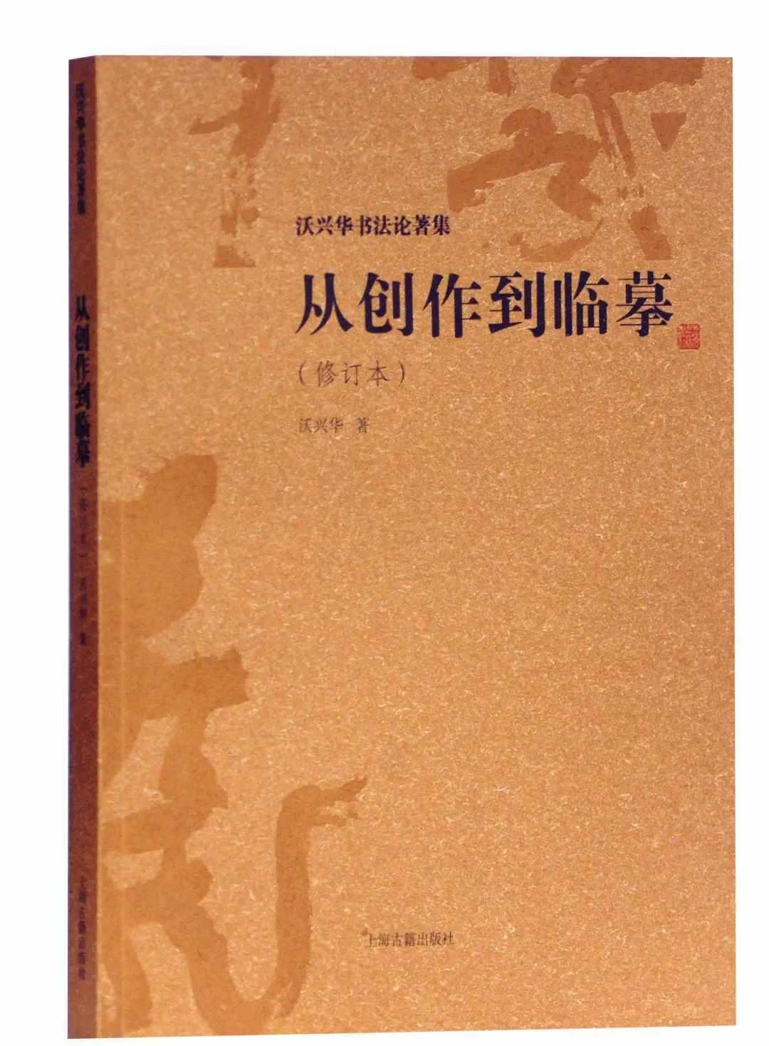 上古荐书丨写汝离披,由我自在:沃兴华《从创作到临摹》修订本出版