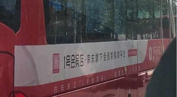 """被京东""""雪藏""""三年的1号店开始重启,瞄准会员付费"""