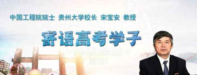 中国工程院院士、贵州大学校长宋宝安教授寄语高考学子