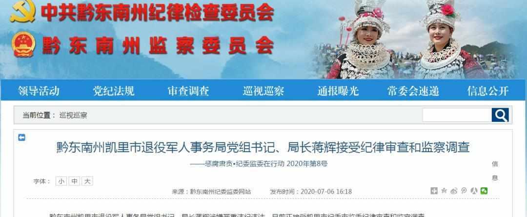 黔东南州凯里市退役军人事务局党组书记、局长蒋辉接受纪律审查和监察调查