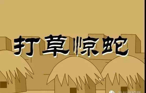 【听故事】中华传统成语故事——打草惊蛇