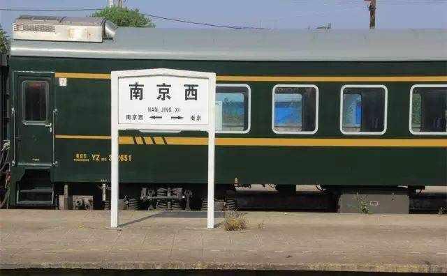 再见!南京西站!