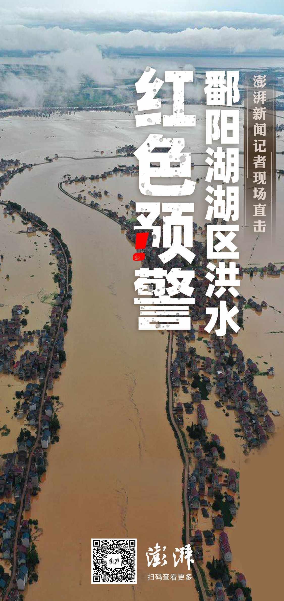 鄱阳当地村民回忆圩堤决口现场:村子四面是水,像个孤岛