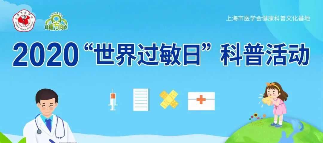 世界过敏日:新冠病毒肆虐,呼吸道过敏人群更应注重防护