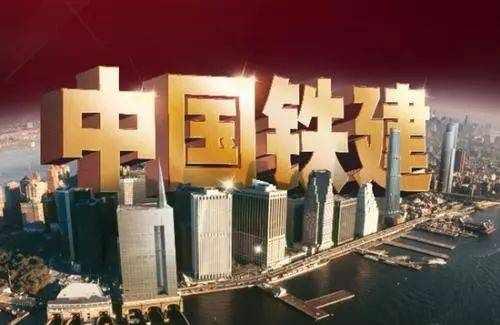 中国铁建四大设计院实力大比拼
