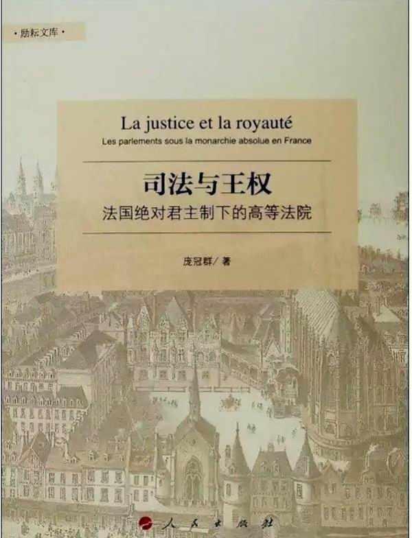 黄艳红评《司法与王权》︱旧制度政治生态的诊断书