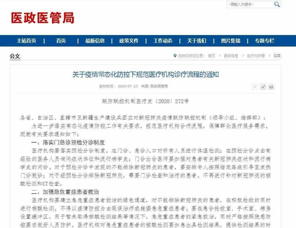 国家卫健委通知:不得延误!