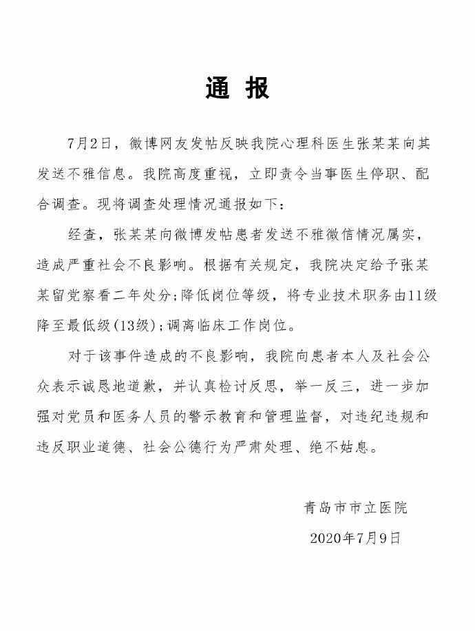 青岛一心理科医生微信骚扰患者,官方通报:调离临床工作岗位