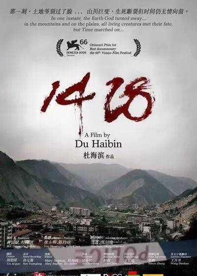 512大地震独立纪录片10部