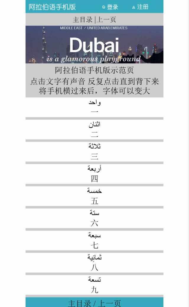 阿拉伯语学习入门
